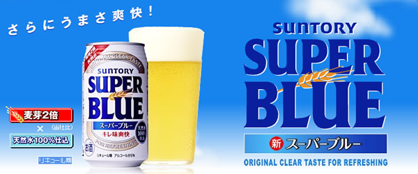 Super Blue Beer